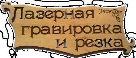 Лазерная резка в Санкт-Петербурге | Цена и фото на лазерную резку в СПб «Лазерный центр Мастер»