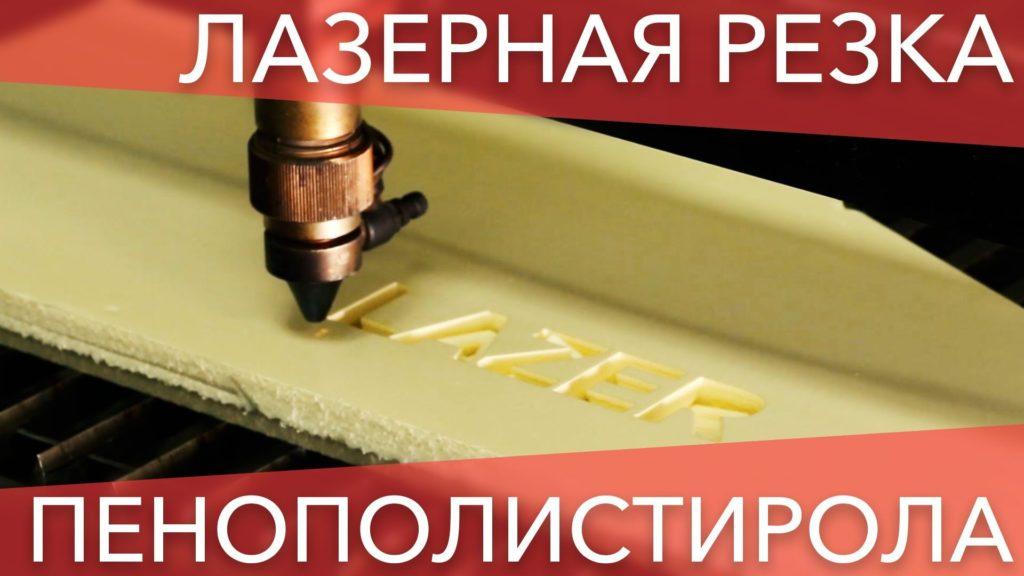 Лазерная резка полистирола в Санкт-Петербурге