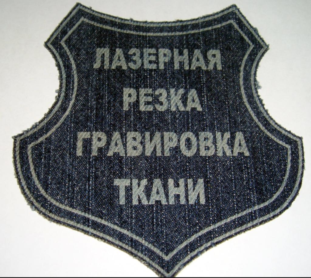 Лазерная гравировка на ткани в Санкт-Петербурге